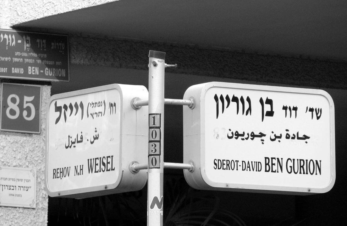 Тель-Авів. Тут треба зазначити, що у цьому місті зустрічаються і перекладені таблички.